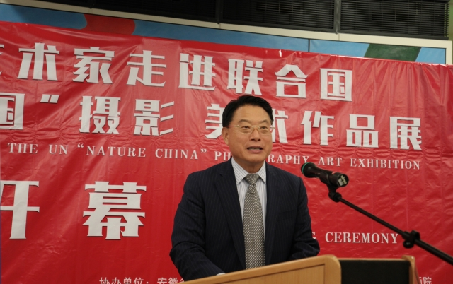 Director General Li attended an artwork and photography exhibition about nature in China to celebrate the 20th anniversary of the signing of the Comprehensive Nuclear-Test-Ban Treaty.
